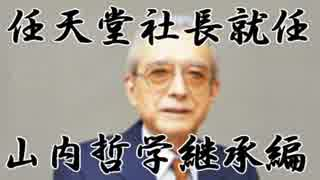 【任天堂岩田社長】任天堂社長就任・山内哲学継承編【ゆっくり解説】