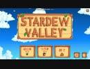 【実況】世の中が生きにくいので、自然と調和します。part8 前編【Stardew Valley】