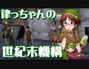 【Kenshi】律っちゃんの世紀末機構 第九話