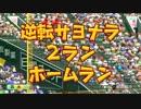 第56位:【パワプロ2016】コウセイの栄冠ナイン Part-13【京町セイカ&水奈瀬コウ】 thumbnail