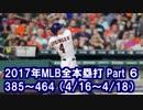【MLB】2017年メジャー全6105本塁打 Part6 (385号~464号)