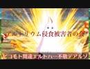 「高難易度攻略」人斬りサーの姫とオタサーの姫5「アルトリウムハンター」