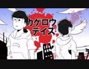 第82位:[手描きおそ松さん]色松でカゲロウデイズ thumbnail