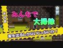 別荘大掃除大作戦!:『ツクモガミーズ!』第42話