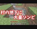 【Minecraft】 まったりマイクラーみなみのハードサバイバル生活 Part.5