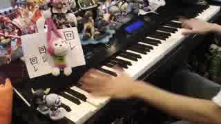 【ピアノ】「回レ!雪月花」 を弾いてみた 【機巧少女は傷つかないED】