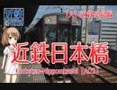 サウダージで近鉄奈良・京都・橿原線と大阪上本町~五十鈴川までの駅名を歌います。