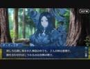 Fate/Grand Orderを実況プレイ 神が造り、人が紡ぎ、土に還るⅠ part2