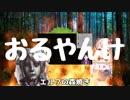 第1位:エ ル フ の 森 焼 き thumbnail