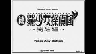 【女性実況】『続・御神楽少女探偵団』をゆるりと実況プレイ part1