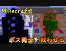 【Minecraft】ボス同士を戦わせてみた Part9