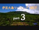 伊豆大島ツーリング2017 [ part3 ] - A short trip to Oshima Island