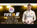 FIFA18 監督キャリアモード Chelsea PL 18-19㉑