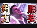 【歴戦死闘編】照英とプロハン4人のMHW実況GameCamp04
