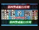 2018年冬イベ E7第一ゲージ 破壊動画 (友軍なし&T字不利)