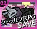 卍【クトゥルフRPG】SAVEを邪推しながら実況プレイ02