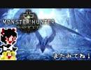 【MHW】ゆっくりと狩猟を嗜む#29【ゆっくり実況プレイ】