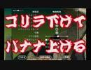 【壺】1万突破記念生放送ゴリラの様子