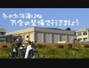 芋カブが逝く 冬の北海道ツーリング 2