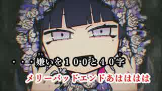 【ニコカラ】メリーバッドエンド(On Vocal)±0