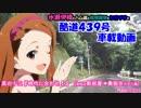 第58位:水瀬伊織の酷道439号車載動画 其の十三『時代に合わせ!』