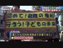 """福島第一原発事故""""自主避難""""は対象か 国と東電に賠償命ずる判決"""