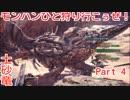 【MHW実況】モンハンひと狩り行こぅぜ!Part 4