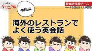 【手描き】英.会.話.伝.言.ゲ.ー.ム【おそ松さん】