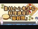 【さとうささら】素材から考える料理講座8