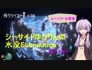 シーサイドゆかりんの水没Subnautica11