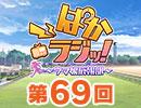 第69回「ぱかラジッ!~ウマ娘広報部~」