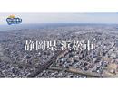 空から日本を見てみようplus 2018/3/22放送分 静岡県 浜松市 市街地~山岳地帯