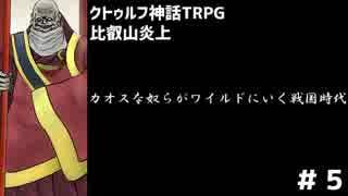 【クトゥルフ神話TRPG】カオスな奴らがワイルドにいく戦国時代part5(完)