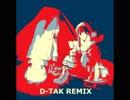 【ゆるキャン△】ふゆびより D-TAK Remix