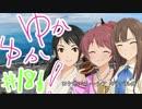 第80位:ゆかゆか! #186 thumbnail