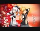 第49位:【MMD艦これ】おどりゃんせ【鹿島 阿武隈】 thumbnail