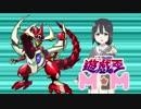 遊戯王M☆M 第24話 《覇王の名を持つ龍》