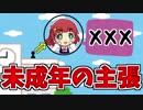 第89位:【シンデレラガール総選挙】未成年の主張【バーチャル安斎都#002.5】 thumbnail