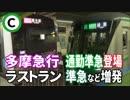 """©千代田線プロジェクトW #4 複々線化・ダイヤ改正で変わった""""東京9号線"""""""