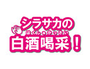 シラサカの白酒喝采! 18/03/12 第47回放送 ゲスト:野上翔さん