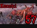 【Kenshi・βテスト実験版:0.98.9】KAMOtan卿の冒険Part57【夜のお兄ちゃん実況】