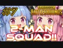【VOICEROID】#7 あほ姉妹のDuo!Duo!Duo!【PUBG】
