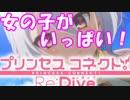 [実況]リマと行くプリコネR #1