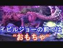 【MHW】 イビルジョー、オドガロンをイグアナと同等に扱う