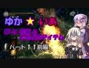 【ダークソウル】拳と呪術と時々アイテム パート11前編【ゆかいあ実況】