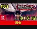 #003【switch版 進撃の巨人2】第1章 第1話「再会」