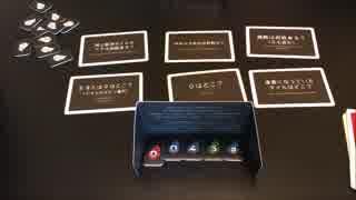 フクハナのボードゲーム紹介 No.241『タギロン』