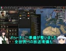 【HOI4】ゆっくりとピザと幻のローマ帝国 終わり(ver1.42)