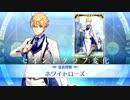 [Fate/Grand Order]プロトアーサー(ホワイトローズ) 霊衣開放ボイス