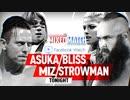 【WWE・MMC】ザ・ミズ&アスカ vs ストローマン&アレクサ【18.03.20】